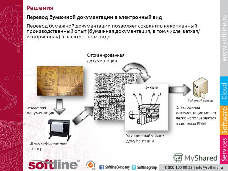 Перевод бумажной документации в электронный вид Перевод бумажной документации позволяет сохранить накопленный производственный опыт (бумажная документация, в том числе ветхая/ испорченная) в электронном виде. Бумажная документация Широкоформатный ска