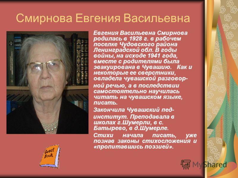 Сасакин Александр Николаевич Сасакин Александр Николаевич родился в Шумерле 20. 10. 1953 г. в рабочей семье. После окончания школы 1 был призван в ряды Советской Армии. Демобилизовался в мае 1974 г. Основная гражданская специалность –электросварщик.