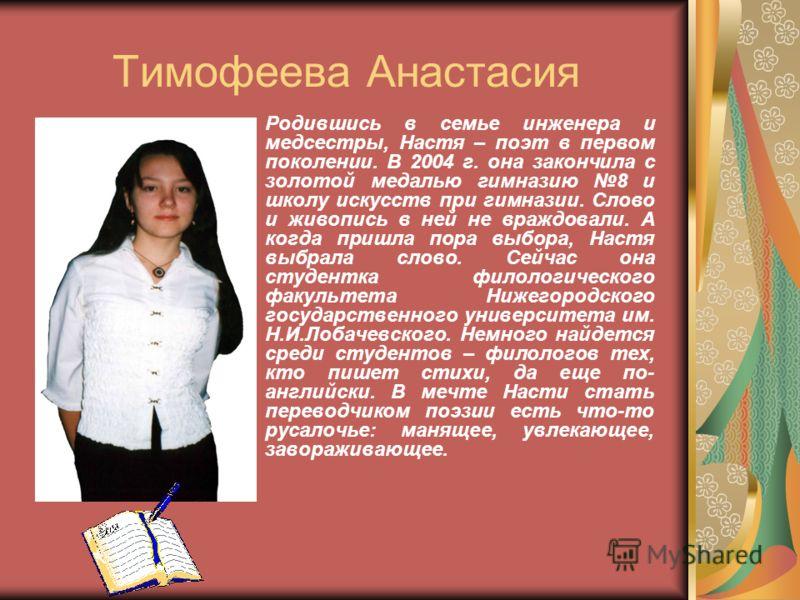 Смирнова Евгения Васильевна Евгения Васильевна Смирнова родилась в 1928 г. в рабочем поселке Чудовского района Ленинградской обл. В годы войны, на исходе 1941 года, вместе с родителями была эвакуирована в Чувашию. Как и некоторые ее сверстники, овлад