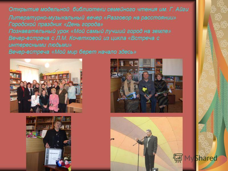 Одним из наиболее значимых событий для участников объединения стало участие в конкурсе на лучшую песню и стихотворение о родном городе, посвященному 90-летию г. Шумерля «Люблю тебя, мой край родной!».