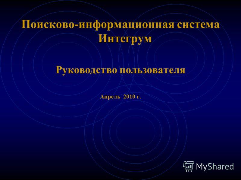 Поисково-информационная система Интегрум Руководство пользователя Апрель 2010 г.
