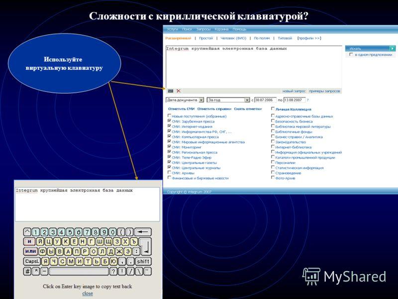 Сложности с кириллической клавиатурой? Используйте виртуальную клавиатуру