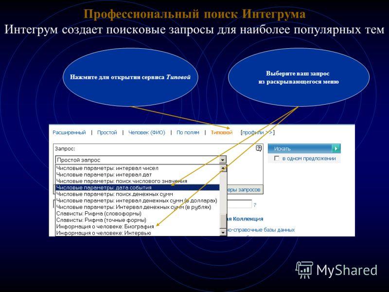 Профессиональный поиск Интегрума Интегрум создает поисковые запросы для наиболее популярных тем Нажмите для открытия сервиса Типовой Выберите ваш запрос из раскрывающегося меню