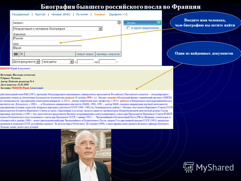 Биография бывшего российского посла во Франции Введите имя человека, чью биографию вы хотите найти Один из найденных документов