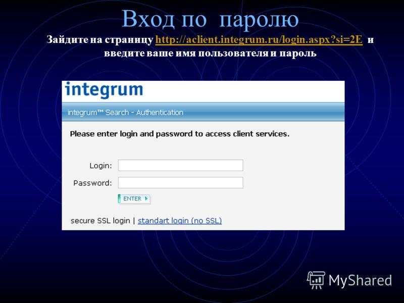 Вход по паролю Зайдите на страницу http://aclient.integrum.ru/login.aspx?si=2E и введите ваше имя пользователя и парольhttp://aclient.integrum.ru/login.aspx?si=2E