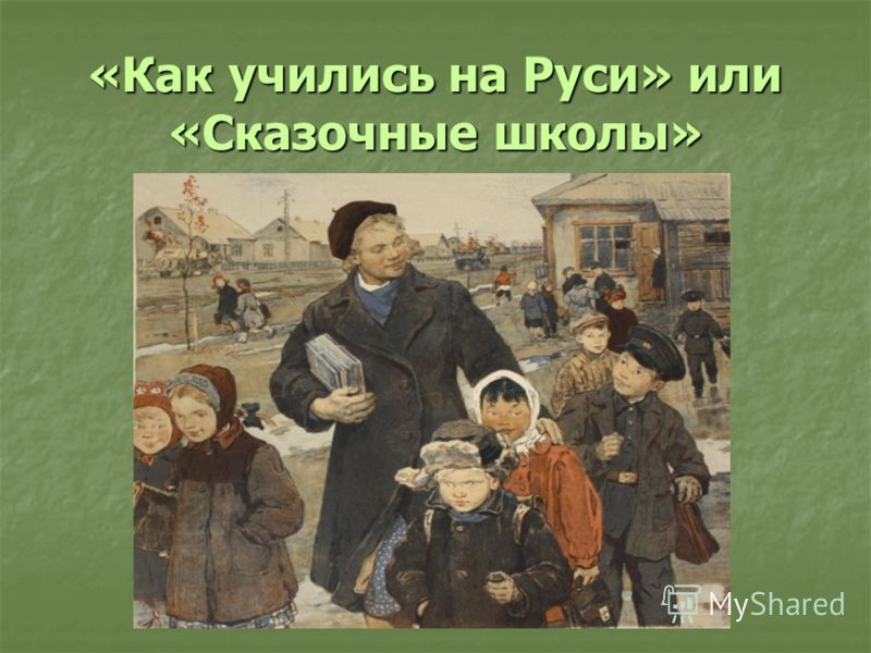 «Как учились на Руси» или «Сказочные школы»