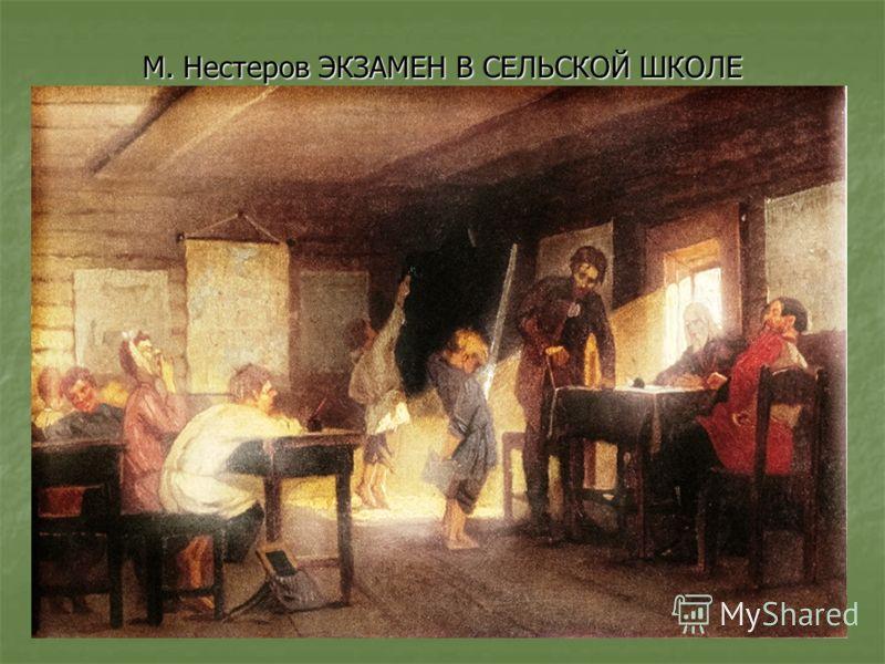 М. Нестеров ЭКЗАМЕН В СЕЛЬСКОЙ ШКОЛЕ