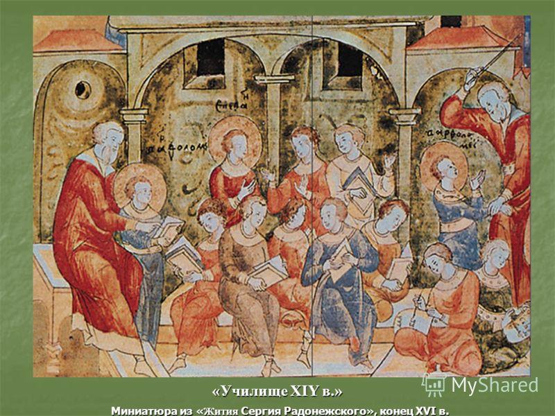 «Училище XIY в.» Миниатюра из « Жития Сергия Радонежского», конец XVI в.