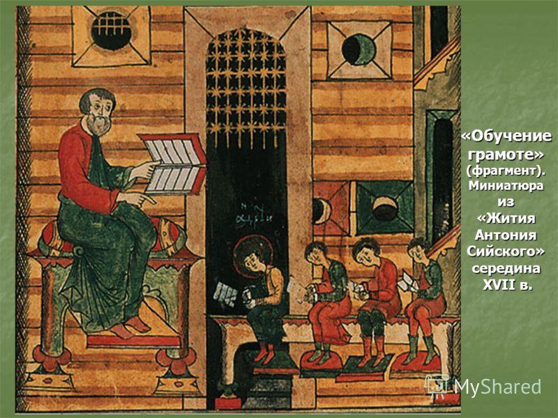 «Обучение грамоте» (фрагмент). Миниатюра из «Жития Антония Сийского» середина XVII в.