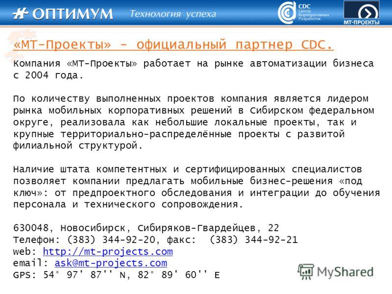 «МТ-Проекты» - официальный партнер CDC. Компания «МТ-Проекты» работает на рынке автоматизации бизнеса с 2004 года. По количеству выполненных проектов компания является лидером рынка мобильных корпоративных решений в Сибирcком федеральном округе, реал