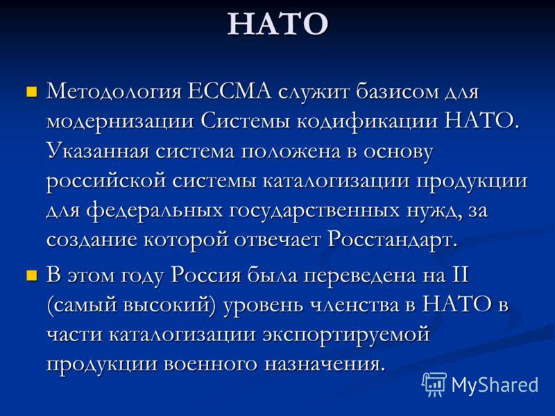 НАТО Методология ECCMA служит базисом для модернизации Системы кодификации НАТО. Указанная система положена в основу российской системы каталогизации продукции для федеральных государственных нужд, за создание которой отвечает Росстандарт. Методологи