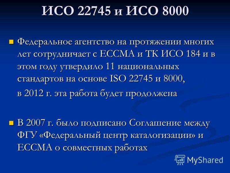 ИСО 22745 и ИСО 8000 Федеральное агентство на протяжении многих лет сотрудничает с ECCMA и ТК ИСО 184 и в этом году утвердило 11 национальных стандартов на основе ISO 22745 и 8000, Федеральное агентство на протяжении многих лет сотрудничает с ECCMA и