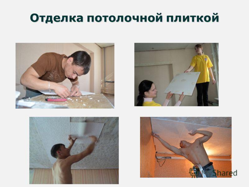Отделка потолочной плиткой