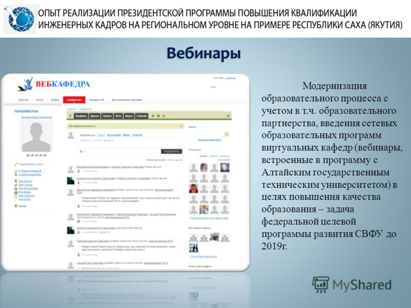 Модернизация образовательного процесса с учетом в т.ч. образовательного партнерства, введения сетевых образовательных программ виртуальных кафедр (вебинары, встроенные в программу с Алтайским государственным техническим университетом) в целях повышен