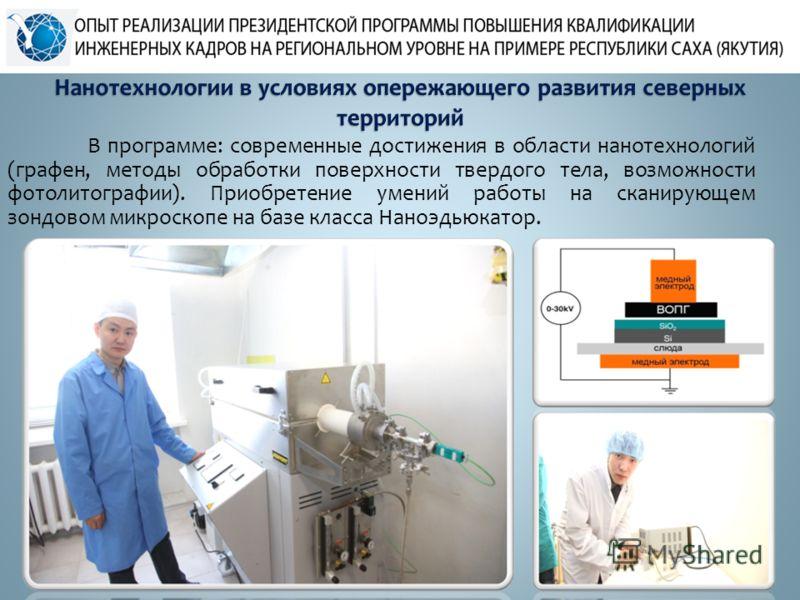 В программе: современные достижения в области нанотехнологий (графен, методы обработки поверхности твердого тела, возможности фотолитографии). Приобретение умений работы на сканирующем зондовом микроскопе на базе класса Наноэдьюкатор.
