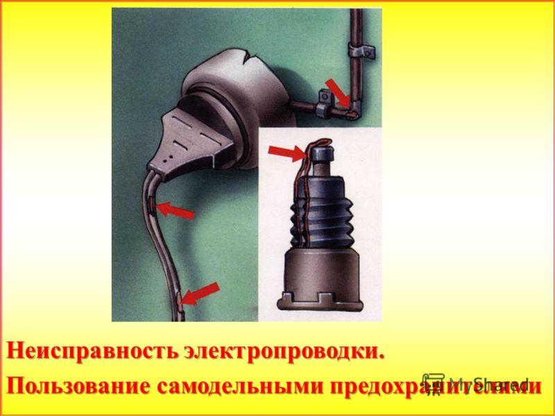 Неисправность электропроводки. Пользование самодельными предохранителями