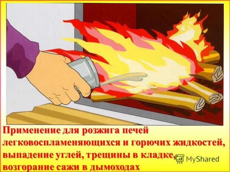 Применение для розжига печей легковоспламеняющихся и горючих жидкостей, выпадение углей, трещины в кладке, возгорание сажи в дымоходах