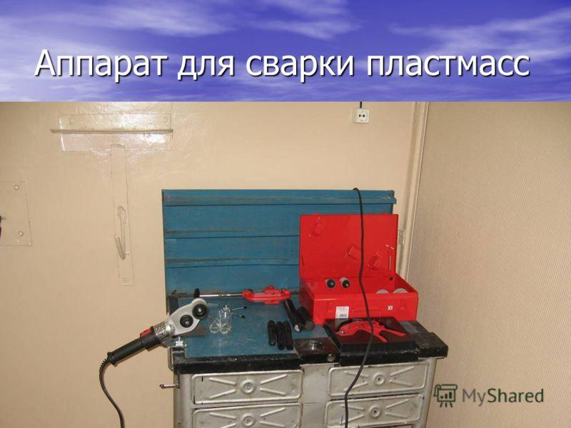 Аппарат для сварки пластмасс