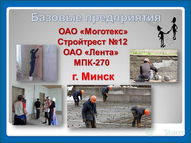 Стройтрест 12 ОАО «Моготекс» МПК-270 ОАО «Лента» г. Минск