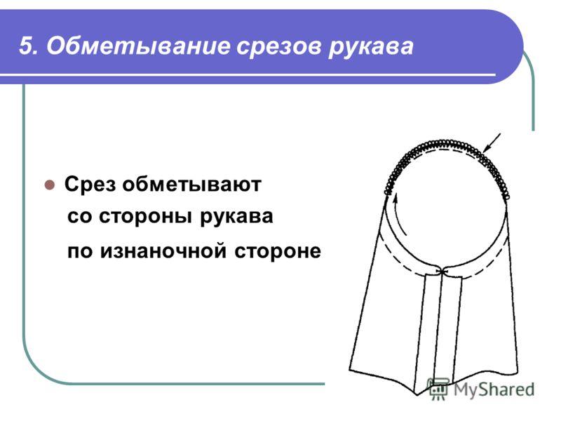 5. Обметывание срезов рукава Срез обметывают со стороны рукава по изнаночной стороне