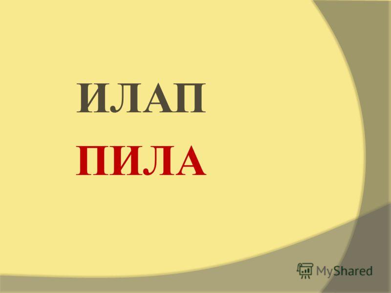 ИЛАП ПИЛА