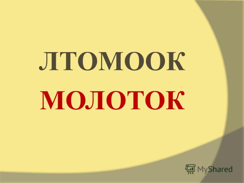 ЛТОМООК МОЛОТОК