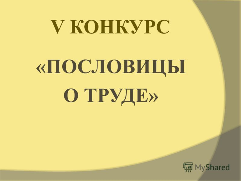 V КОНКУРС «ПОСЛОВИЦЫ О ТРУДЕ»