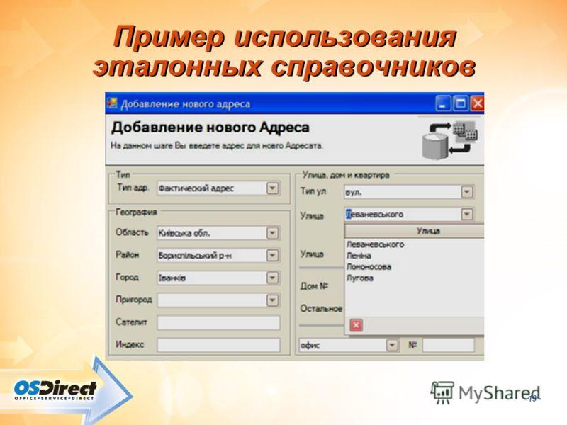 - 13 - Пример использования эталонных справочников