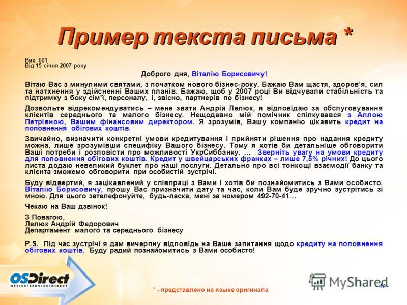 - 47 - Пример текста письма * Вих. 001 Від 15 січня 2007 року Доброго дня, Віталію Борисовичу! Вітаю Вас з минулими святами, з початком нового бізнес-року. Бажаю Вам щастя, здоровя, сил та натхнення у здійсненні Ваших планів. Бажаю, щоб у 2007 році В