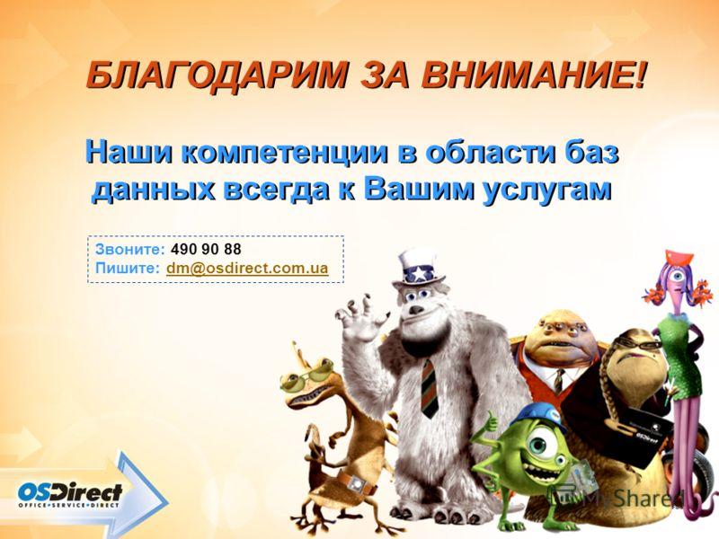 - 49 - Наши компетенции в области баз данных всегда к Вашим услугам Звоните: 490 90 88 Пишите: dm@osdirect.com.uadm@osdirect.com.ua БЛАГОДАРИМ ЗА ВНИМАНИЕ!