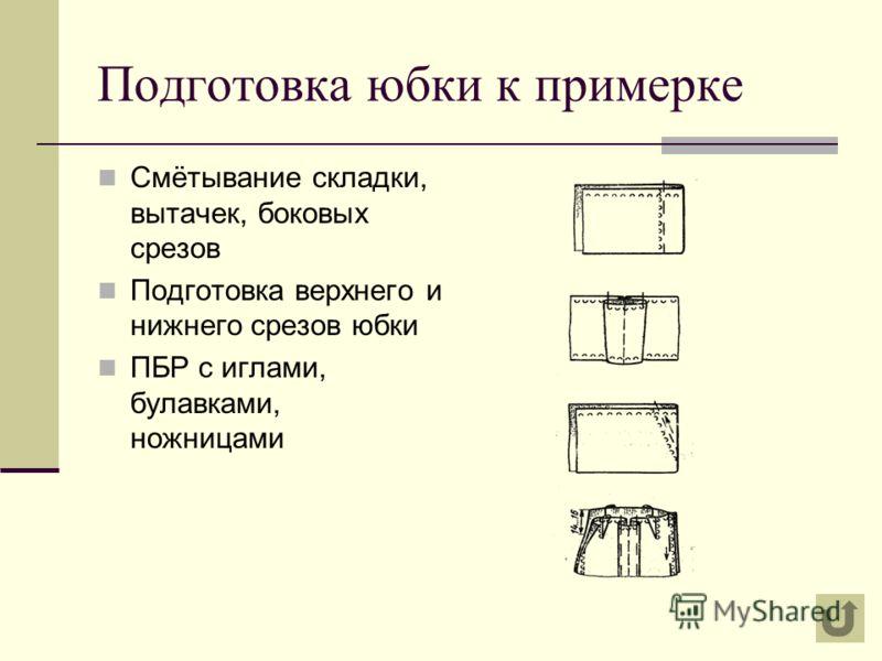 Подготовка юбки для примерки