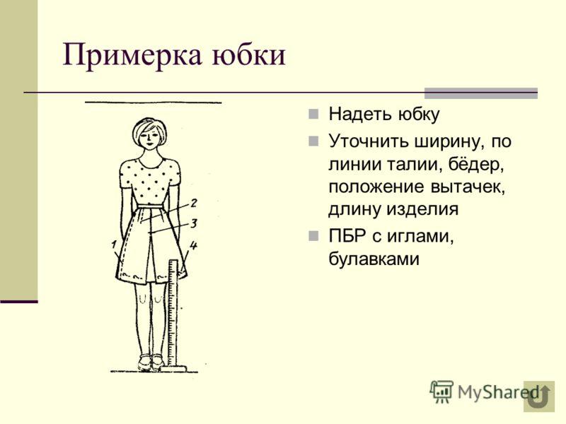 Определить Последовательность Иготовления Примой Юбки После Примерки