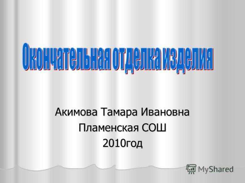Акимова Тамара Ивановна Пламенская СОШ 2010год