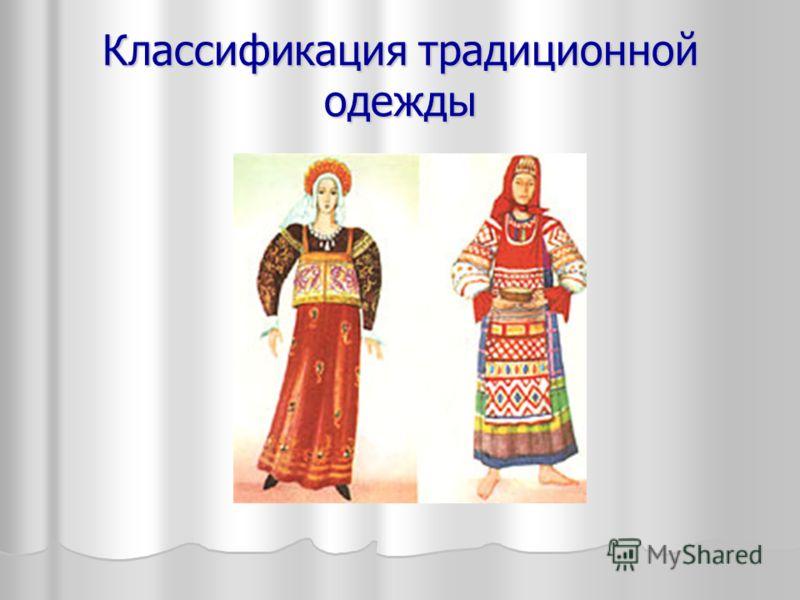Классификация традиционной одежды