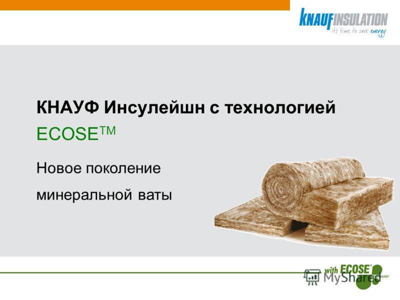 КНАУФ Инсулейшн с технологией ECOSE TM Новое поколение минеральной ваты