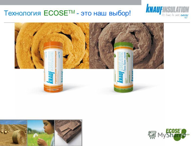 Технология ECOSE TM - это наш выбор!