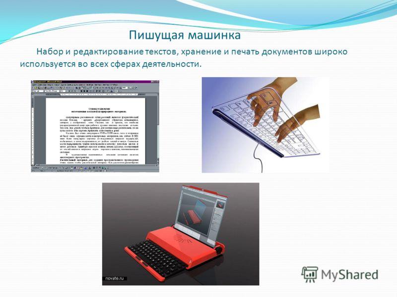 Пишущая машинка Набор и редактирование текстов, хранение и печать документов широко используется во всех сферах деятельности.