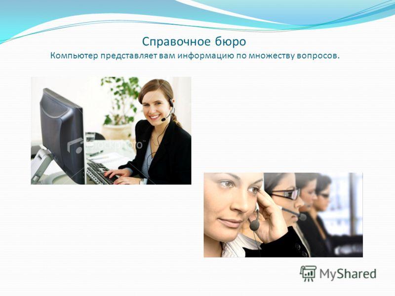 Справочное бюро Компьютер представляет вам информацию по множеству вопросов.