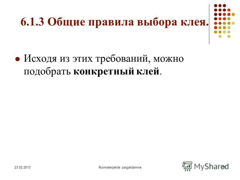 23.02.2013Ruiimaterjalide paigaldamine58 6.1.3 Общие правила выбора клея. Исходя из этих требований, можно подобрать конкретный клей.