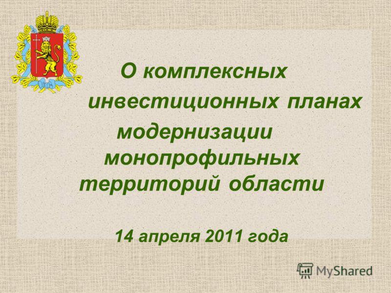 О комплексных инвестиционных планах модернизации монопрофильных территорий области 14 апреля 2011 года