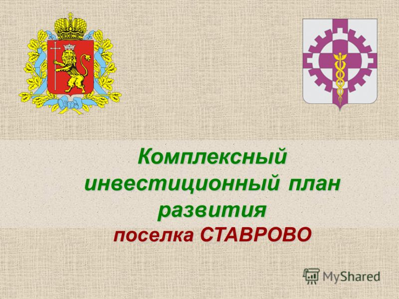 Комплексный инвестиционный план развития поселка СТАВРОВО
