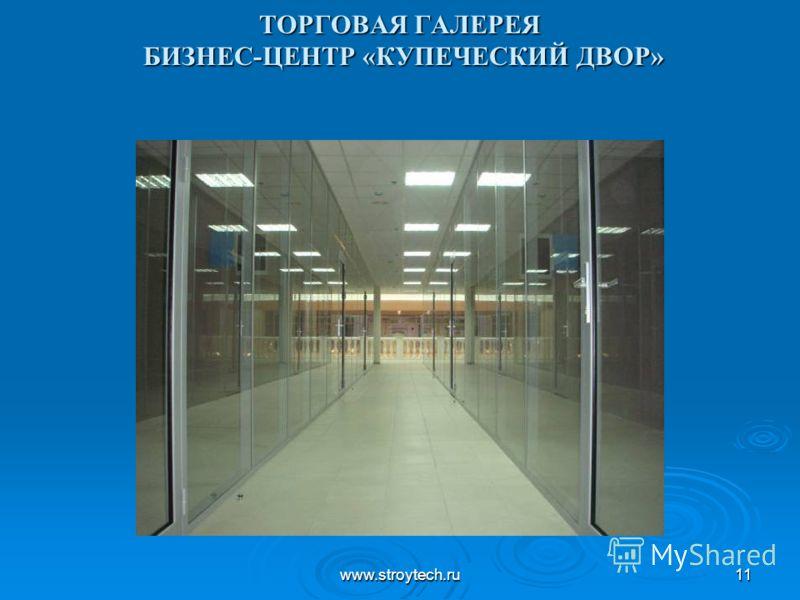www.stroytech.ru11 ТОРГОВАЯ ГАЛЕРЕЯ БИЗНЕС-ЦЕНТР «КУПЕЧЕСКИЙ ДВОР»