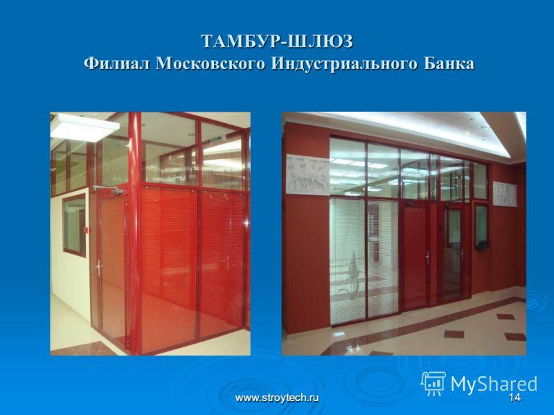 www.stroytech.ru14 ТАМБУР-ШЛЮЗ Филиал Московского Индустриального Банка