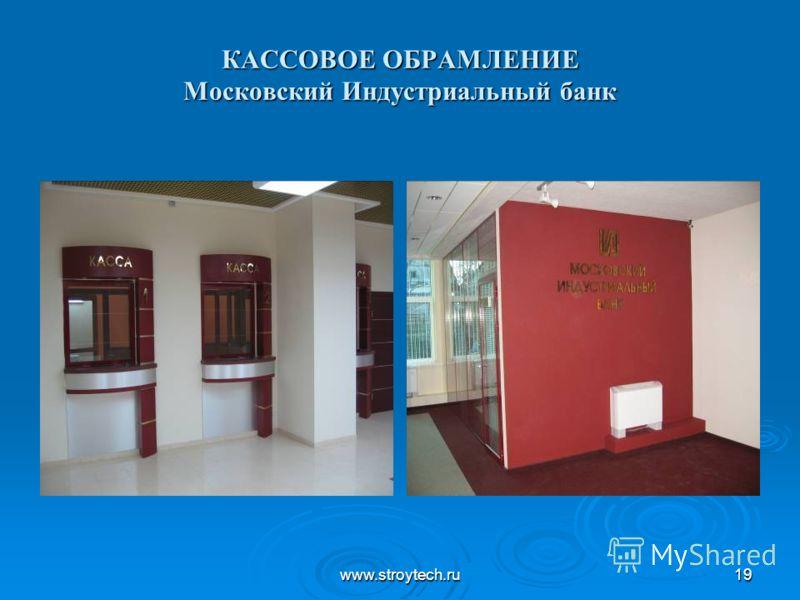 www.stroytech.ru19 КАССОВОЕ ОБРАМЛЕНИЕ Московский Индустриальный банк