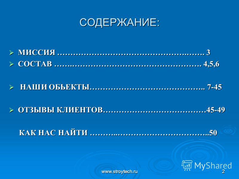 www.stroytech.ru2 СОДЕРЖАНИЕ: МИССИЯ ………………………………………….……. 3 МИССИЯ ………………………………………….……. 3 СОСТАВ …….…………………………………………. 4,5,6 СОСТАВ …….…………………………………………. 4,5,6 НАШИ ОБЬЕКТЫ…………………………………….. 7-45 НАШИ ОБЬЕКТЫ…………………………………….. 7-45 ОТЗЫВЫ КЛИЕНТОВ………………………