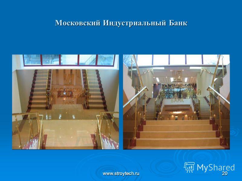 www.stroytech.ru20 Московский Индустриальный Банк
