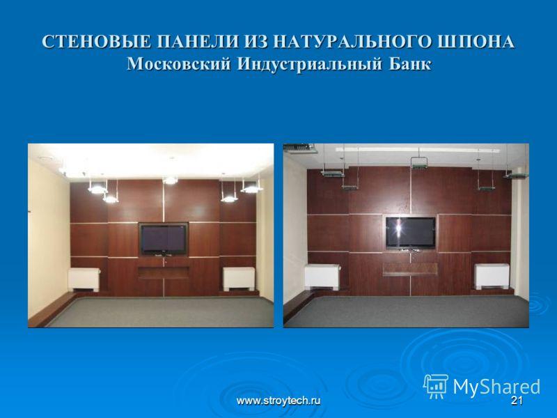 www.stroytech.ru21 СТЕНОВЫЕ ПАНЕЛИ ИЗ НАТУРАЛЬНОГО ШПОНА Московский Индустриальный Банк