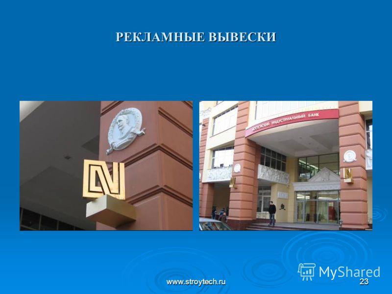 www.stroytech.ru23 РЕКЛАМНЫЕ ВЫВЕСКИ