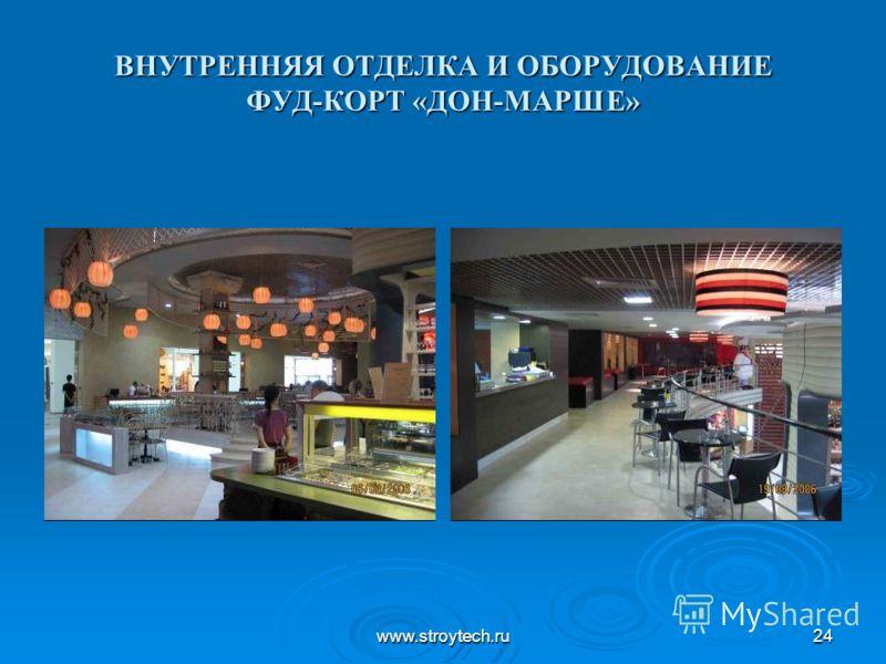 www.stroytech.ru24 ВНУТРЕННЯЯ ОТДЕЛКА И ОБОРУДОВАНИЕ ФУД-КОРТ «ДОН-МАРШЕ»
