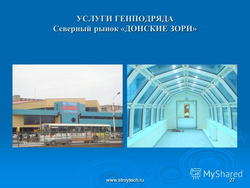 www.stroytech.ru27 УСЛУГИ ГЕНПОДРЯДА Северный рынок «ДОНСКИЕ ЗОРИ»